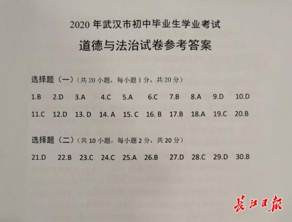 2019年武汉中考道德与法治试卷及答案